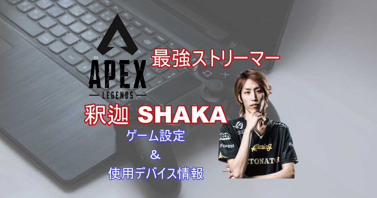 イヤホン 釈迦 【2020年】SHAKA