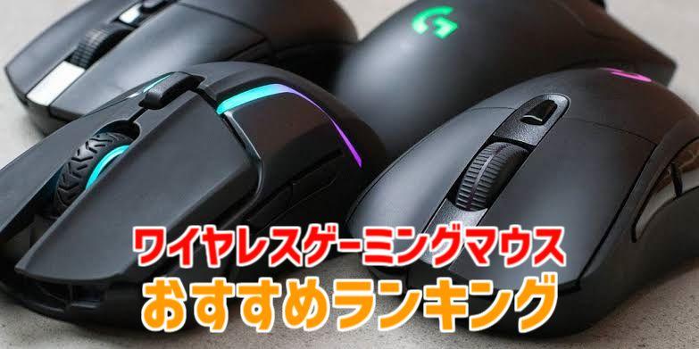 アイキャッチ ワイヤレスゲーミングマウス